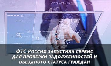 ФТС России запустила сервис для проверки задолженностей и въездного статуса граждан