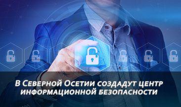 В Северной Осетии создадут центр информационной безопасности