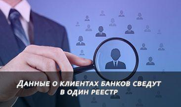 Данные о клиентах банков сведут в один реестр