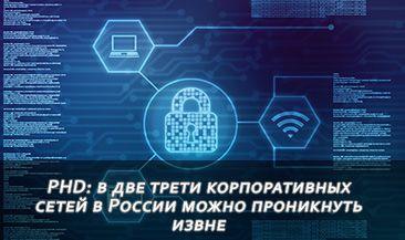 PHD: в две трети корпоративных сетей в России можно проникнуть извне