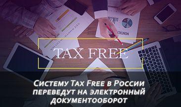 Систему Tax Free в России переведут на электронный документооборот