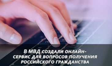 В МВД создали онлайн-сервис для вопросов получения российского гражданства