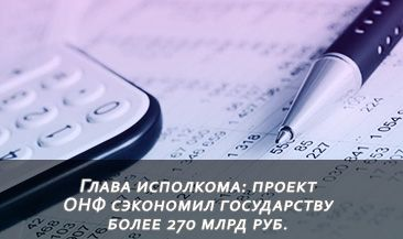 Глава исполкома: проект ОНФ сэкономил государству более 270 млрд руб.