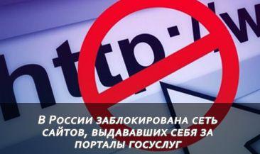 В России заблокирована сеть сайтов, выдававших себя за порталы госуслуг