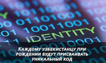 Каждому узбекистанцу при рождении будут присваивать уникальный код
