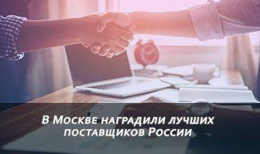 В Москве наградили лучших поставщиков России