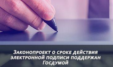 Законопроект о сроке действия электронной подписи поддержан Госдумой