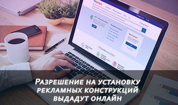 Разрешение на установку рекламных конструкций выдадут онлайн