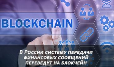 В России систему передачи финансовых сообщений переведут на блокчейн