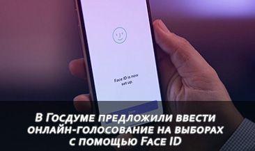 В Госдуме предложили ввести онлайн-голосование на выборах с помощью Face ID