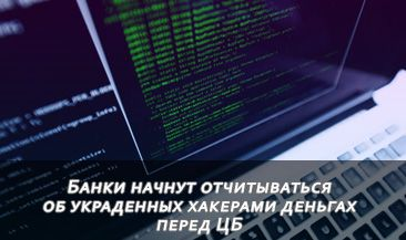 Банки начнут отчитываться об украденных хакерами деньгах перед ЦБ