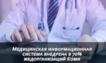 Медицинская информационная система внедрена в 70% медорганизаций Коми