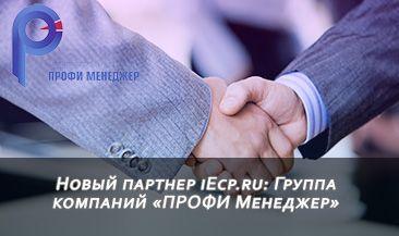Новый партнер iEcp.ru: Группа компаний «ПРОФИ Менеджер»