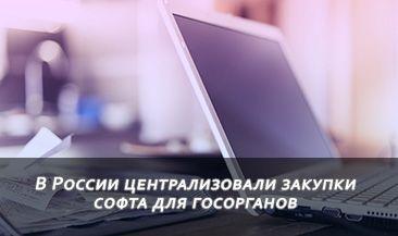 В России централизовали закупки софта для госорганов