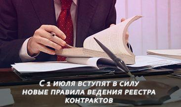 С 1 июля вступят в силу новые правила ведения реестра контрактов