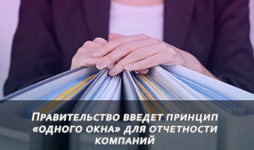 Правительство введет принцип «одного окна» для отчетности компаний
