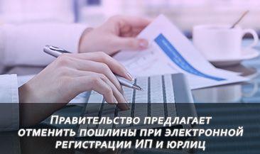 Правительство предлагает отменить пошлины при электронной регистрации ИП и юрлиц