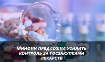Минфин предложил усилить контроль за госзакупками лекарств