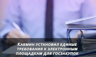 Кабмин установил единые требования к электронным площадкам для госзакупок