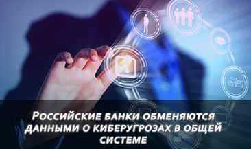 Российские банки обменяются данными о киберугрозах в общей системе