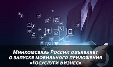 Минкомсвязь России объявляет о запуске мобильного приложения «Госуслуги Бизнес»