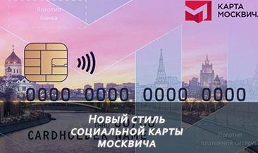 Новый стиль социальной карты москвича