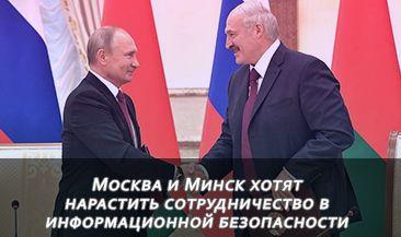 Москва и Минск хотят нарастить сотрудничество в информационной безопасности