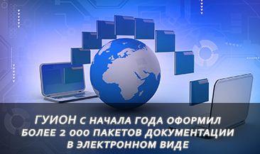 ГУИОН с начала года оформил более 2 000 пакетов документации в электронном виде
