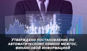Утверждено постановление по автоматическому обмену межгосударственной финансовой информацией