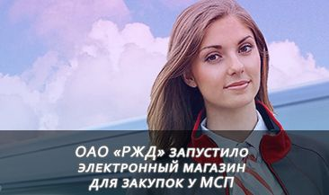 ОАО «РЖД» запустило электронный магазин для закупок у МСП