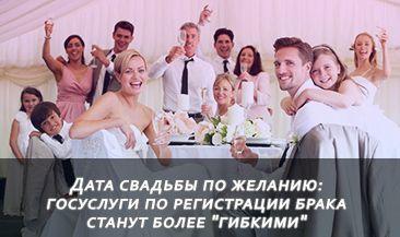 """Дата свадьбы по желанию: госуслуги по регистрации брака станут более """"гибкими"""""""