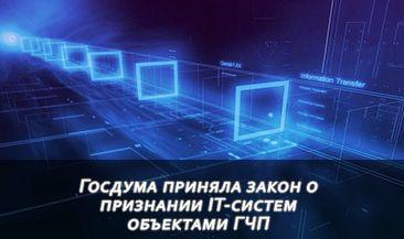 Госдума приняла закон о признании IT-систем объектами государственно-частного партнерства
