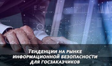 Тенденции на рынке информационной безопасности для госзаказчиков