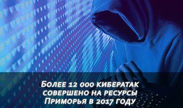 Более 12 000 кибератак совершено на ресурсы Приморья в 2017 году
