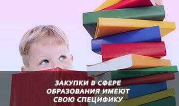 Рачик Петросян: закупки в сфере образования имеют свою специфику