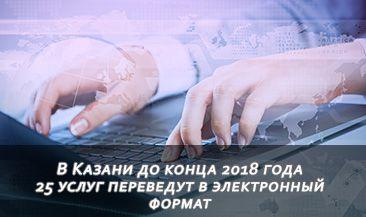 В Казани до конца 2018 года 25 услуг переведут в электронный формат