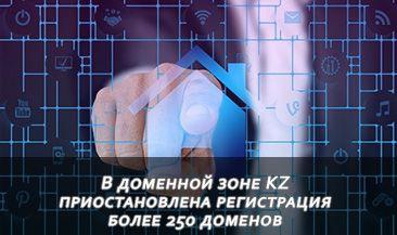 В доменной зоне KZ приостановлена регистрация более 250 доменов