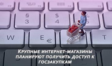 Крупные интернет-магазины планируют получить доступ к госзакупкам