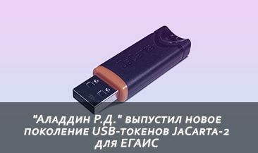 """""""Аладдин Р.Д."""" выпустил новое поколение USB-токенов JaCarta-2 для ЕГАИС"""