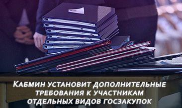 Кабмин установит дополнительные требования к участникам отдельных видов госзакупок