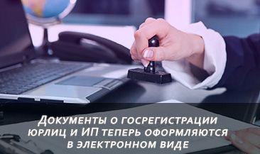 Документы о госрегистрации юрлиц и ИП теперь оформляются в электронном виде