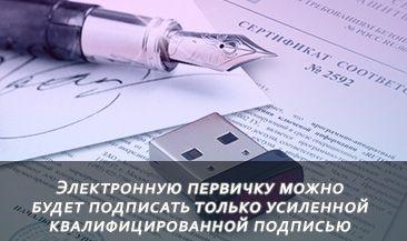 Электронную первичку можно будет подписать только усиленной квалифицированной подписью