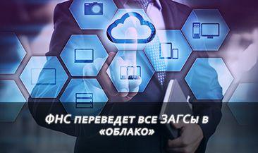 ФНС переведет все ЗАГСы в «облако»