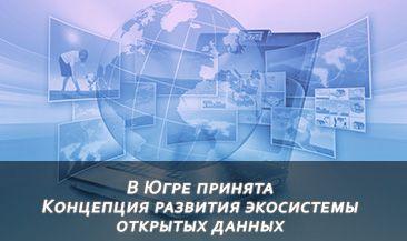 В Югре принята Концепция развития экосистемы открытых данных