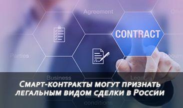 Смарт-контракты могут признать легальным видом сделки в России