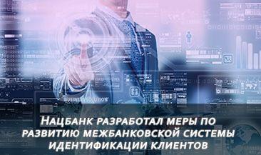 Нацбанк разработал меры по развитию межбанковской системы идентификации клиентов
