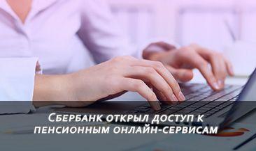 Сбербанк открыл доступ к пенсионным онлайн-сервисам