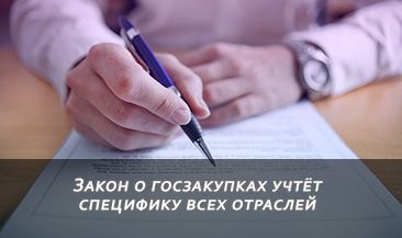 Закон о госзакупках учтёт специфику всех отраслей