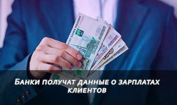 Банки получат данные о зарплатах клиентов