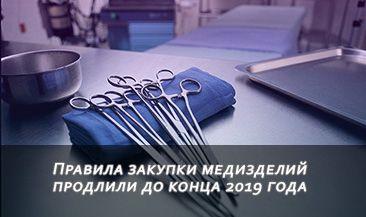 Правила закупки медизделий продлили до конца 2019 года